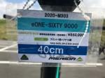 eone-sixty9000-1